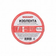 09-2404 Изолента ХБ Rexant 20 х 0,35 мм, (ролик 8,3 м/110 г) (1-ПОЛ)