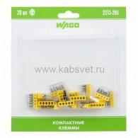 07-5134-20 Компактная клемма 5-х проводная, 20 штук (серия 2273-205)