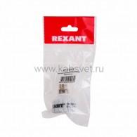 11-8834-9 Переходник цокольный Е14-GU10 (пакет БОПП) 1 шт. Rexant