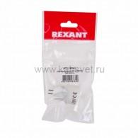 11-8854-9 Переходник цокольный GU5,3- GU10 (пакет БОПП) 1 шт. Rexant